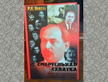 Салида Шарифова<br/><br/> РЫЦАРЬ РЕВОЛЮЦИИ: ВЗЛЕТ И ПАДЕНИЕ