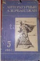 Оксана Буланова<br/>  Журналу «Литературный Азербайджан» 90 лет