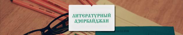 azerbaycan qezeti sekil